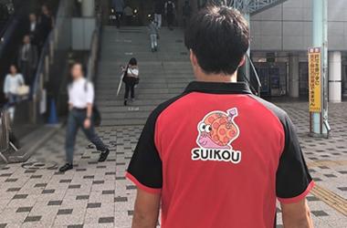 株式会社スイコウ 東京FC23