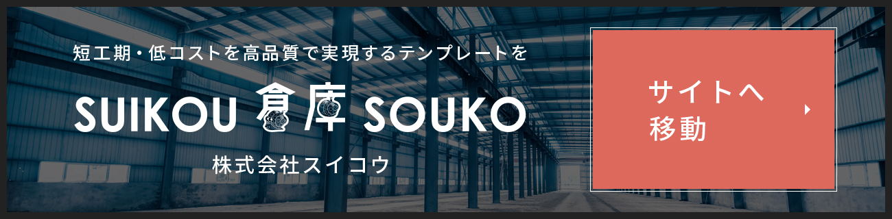 株式会社スイコウ 工場・倉庫 システム建築